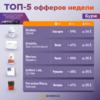 Top5Week_RU_770x7701.png